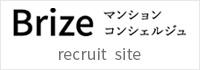 ブライズ リクルートサイト
