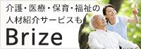 介護・医療・保育・福祉の人材紹介サービスもBrize