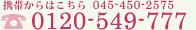 0120-549-777 携帯からはこちら045-450-2575